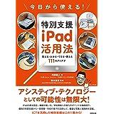 今日から使える!特別支援iPad活用法: 見える・わかる・できる・使える111のアイデア