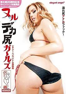 ヌルデカ尻ガールズ ~レキシー・ベル アナル再降臨~ [DVD]