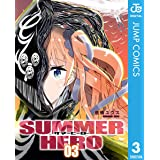 サマーヒーロー 3 (ジャンプコミックスDIGITAL)