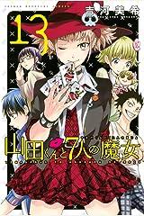 山田くんと7人の魔女(13) (週刊少年マガジンコミックス) Kindle版