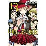 山田くんと7人の魔女(13) (週刊少年マガジンコミックス)