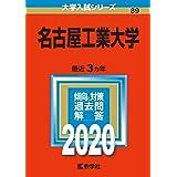 名古屋工業大学 (2020年版大学入試シリーズ)