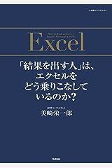 「結果を出す人」は、エクセルをどう乗りこなしているのか? 仕事の教科書BOOKS Kindle版