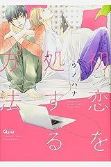 初恋を処する方法 (バンブーコミックス Qpaコレクション) コミック