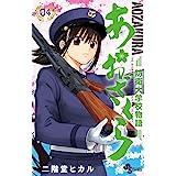 あおざくら 防衛大学校物語(4) (少年サンデーコミックス)