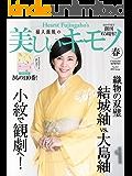 美しいキモノ 2018年春号 (2018-02-20) [雑誌]