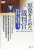 原発を止めた裁判官―井戸謙一元裁判官が語る原発訴訟と司法の責任 (GENJINブックレット 61)