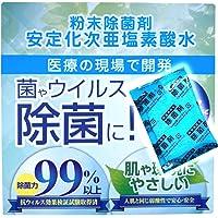 次亜塩素酸水 パウダー 20リットル分 プール お肌や環境優しい弱酸性 安心の日本製 5g 除菌 消臭