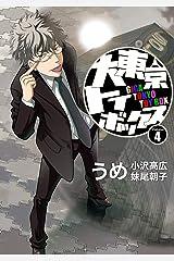大東京トイボックス【デジタルリマスター版】(4) (スタジオG3) Kindle版