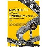 AutoCAD LTできちんと土木図面をかく方法[AutoCAD LT 2021/2020/2019/2018対応]