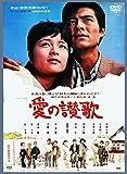 あの頃映画 「愛の讃歌」 [DVD]