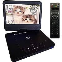 ポータブルブルーレイプレーヤー 10インチ 大画面 180度回転 HDMI出力 車載 BD DVDプレーヤー ブルーライ…