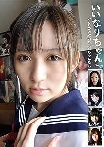 いいなりちゃん いとしの木綿のパンツちゃんたち Sapo J's3 [DVD]