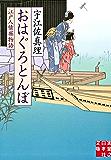 おはぐろとんぼ (実業之日本社文庫)