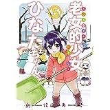 老女的少女ひなたちゃん 5巻 (ゼノンコミックス)