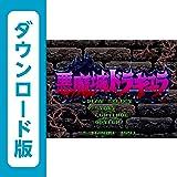 悪魔城ドラキュラ [WiiUで遊べるスーパーファミコンソフト][オンラインコード]