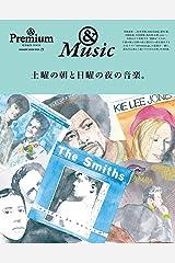 & Premium特別編集 土曜の朝と日曜の夜の音楽。 (マガジンハウスムック &Premium &Music) ムック