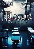 雨の鎮魂歌 (中公文庫)