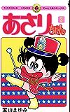 あさりちゃん(3) (てんとう虫コミックス)