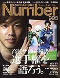 Number(ナンバー)995「高校サッカー秘話 選手権を語ろう。」 (Sports Graphic Number(スポーツ・グラフィック ナンバー))