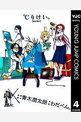 ℃りけい。 4 (ヤングジャンプコミックスDIGITAL) Kindle版