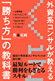 外資系コンサルが教える「勝ち方」の教科書 (中経出版)