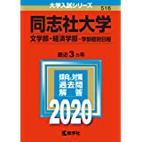 同志社大学(文学部・経済学部−学部個別日程) (2020年版大学入試シリーズ)