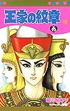 王家の紋章 19 (プリンセス・コミックス)