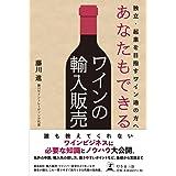 独立・起業を目指すワイン通の方へ あなたもできるワインの輸入販売