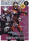 東映ヒーローMAX Vol.58 (タツミムック)