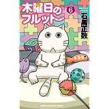 木曜日のフルット(6) (少年チャンピオン・コミックス)