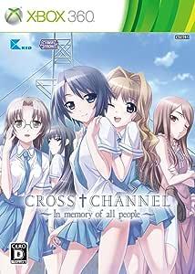 CROSS†CHANNEL ~In memory of all people~(限定版:特製小型電動マッサージ器ストラップ、主題歌シングルCD同梱) - Xbox360