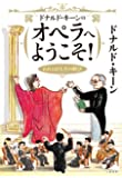 ドナルド・キーンのオペラへようこそ! われらが人生の歓び