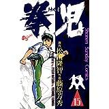 拳児(15) (少年サンデーコミックス)