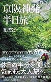 京阪神発 半日旅 (ワニブックスPLUS新書)