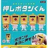 TAMA-KYU 押しボタンくん 全5種セット ガチャガチャ