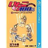 いちご100% モノクロ版 7 (ジャンプコミックスDIGITAL)
