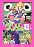 新ゲノム8 (メガストアコミックス)