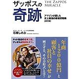 ザッポスの奇跡(改訂版)~アマゾンが屈した史上最強の新経営戦略~