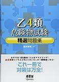 乙4類危険物試験精選問題集 (LICENCE BOOKS)