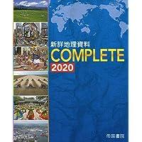 新詳地理資料 COMPLETE 2020