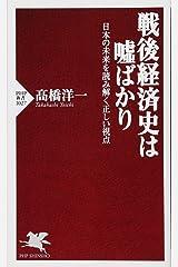 戦後経済史は嘘ばかり 日本の未来を読み解く正しい視点 (PHP新書) 新書