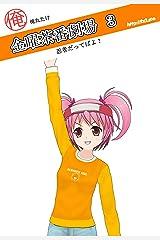 金曜茶番劇場 3: 忍者だってばよ! Kindle版