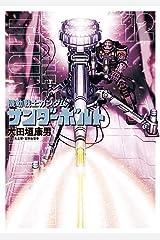 機動戦士ガンダム サンダーボルト(12) (ビッグコミックススペシャル) Kindle版