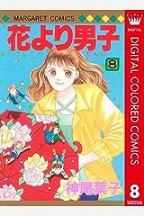 花より男子 カラー版 8 (マーガレットコミックスDIGITAL) Kindle版