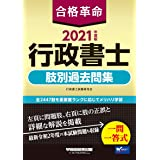 合格革命 行政書士 肢別過去問集 2021年度 (合格革命 行政書士シリーズ)