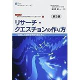 リサーチ・クエスチョンの作り方 第3版 (臨床家のための臨床研究デザイン塾テキスト)
