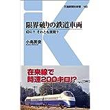 限界破りの鉄道車両 (交通新聞社新書143)