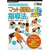 新学習指導要領対応 マット運動の指導法: よくわかるDVDシリーズ (教育技術MOOK よくわかるDVDシリーズ)