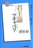 NHK「100分de名著」ブックス マキャベリ 君主論 NHK「100分de名著」ブックス